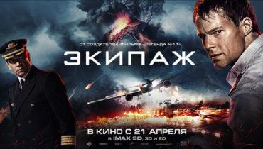 «ЭКИПАЖ» СОБРАЛ СВЫШЕ 37 МИЛЛИОНОВ РУБЛЕЙ В КИНОТЕАТРАХ IMAX