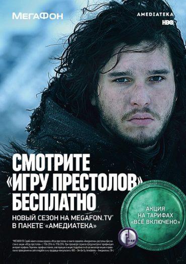 """Игра престолов""  бесплатно  на MegaFon.TV"