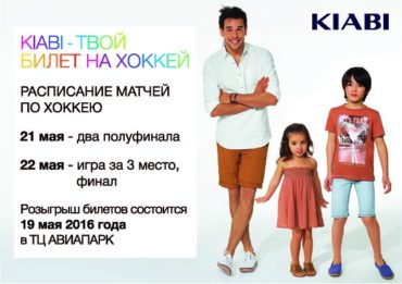 Розыгрыш  билетов  от KIABI