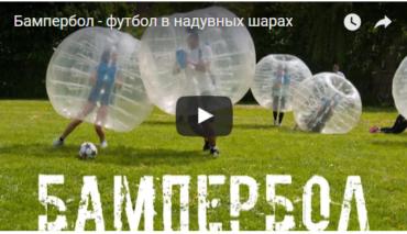 """Бампербол – новый вид футбола """"для всех"""""""