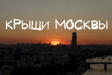 Чем заняться в Москве: прогулка по крышам