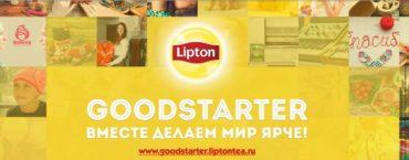 Теперь ты знаешь, как начать свое дело: Lipton Goodstarter