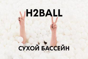 Сухой бассейн h2ball — почувствуй себя ребенком!