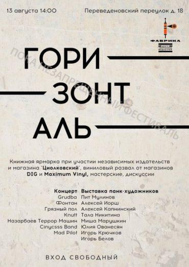 """Городские низы на """"Фабрике"""""""