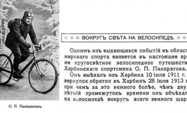 Теперь ты знаешь, что 23 августа 1913 года в Харбине(Китай) завершил свой кругосветный велопробег 25-летний русский спортсмен Онисим Панкратов