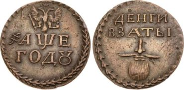 Теперь ты знаешь, что 5 сентября 1698года Петр I установил налог на бороды.