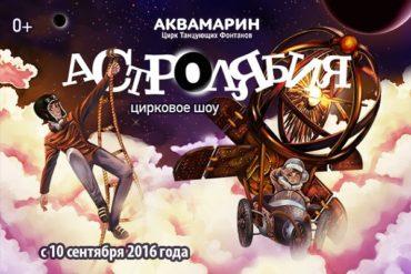 Цирк Танцующих Фонтанов «Аквамарин» представляет премьеру шоу «Астролябия»!