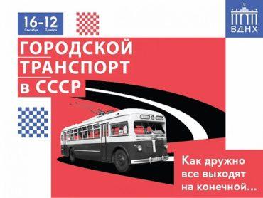 NowUknow были здесь: городской транспорт в СССР
