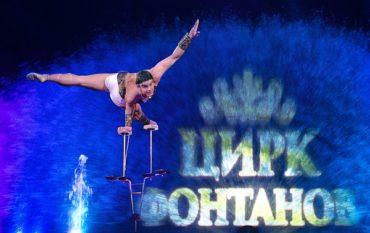 В Цирке Танцующих Фонтанов «Аквамарин» прошла премьера шоу «Астролябия»!