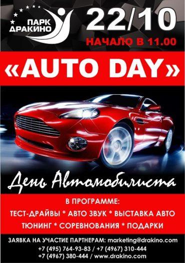 Праздник «AUTO DAY» в Парке Дракино