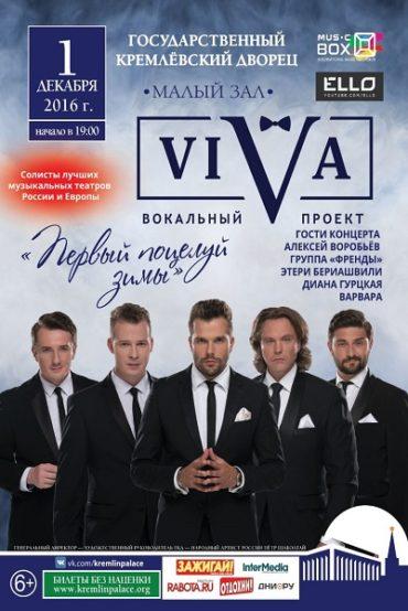 Вокальный проект ViVA презентует песню «Великолепная страна» в Кремле