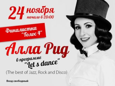 Алла Рид представит программу танцевальных хитов Let's dance