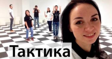 """NowUknow были здесь: интеллектуальная командная игра """"Тактика"""""""