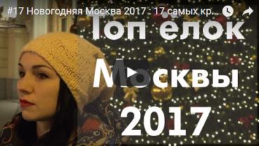 Новогодняя Москва 2017 : 17 самых крутых ёлок столицы