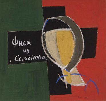 Выставка к 80-летию со дня рождения Эдуарда Штейнберга открылась в Москве