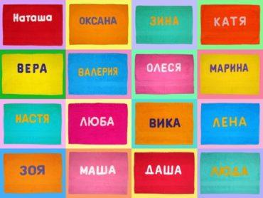 Самые необычные имена России за последние 5 лет