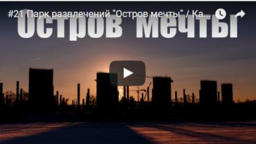 Парк развлечений «Остров мечты» / Как мы перешли Москву-реку