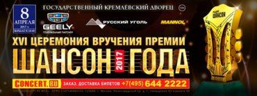 Музыкальная премия «Шансон года» в Кремле