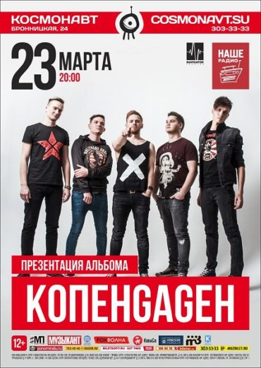 Масштабное концертное шоу группы КОПЕНGАGЕН!