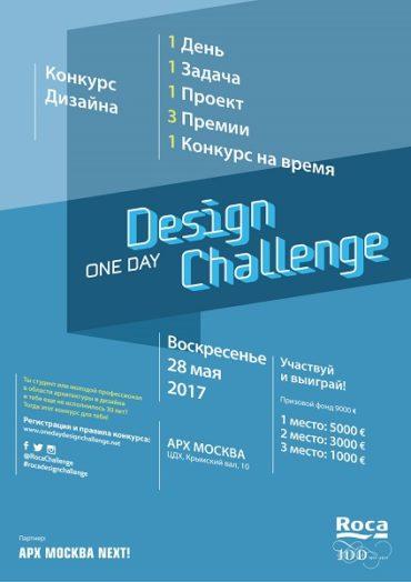 Дизайн-конкурс одного дня в Москве