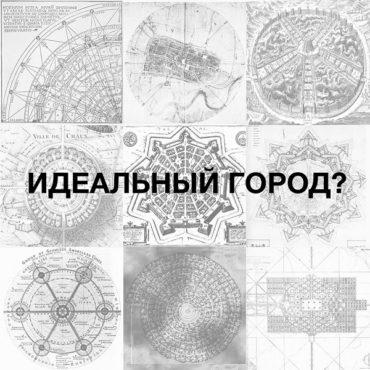 Круглый стол «Мы знаем, что ничего не знаем. Исследования в практике российских архитектурных бюро»