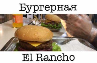 Как мы сходили в бургерную El rancho
