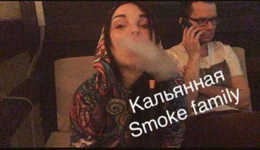 NowUknow были здесь: кальянная Smoke Family