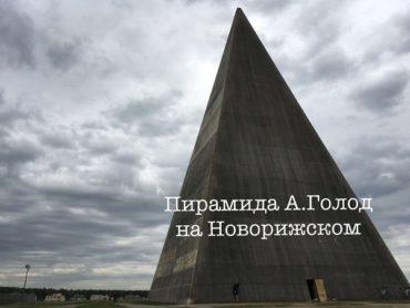NowUknow были здесь: Пирамида Голода