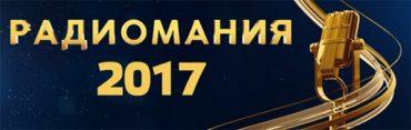 Вручение премии «Радиомания — 2017» в Crocus City Hall