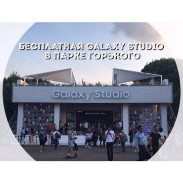 NowuKnow были здесь: Galaxy Studio