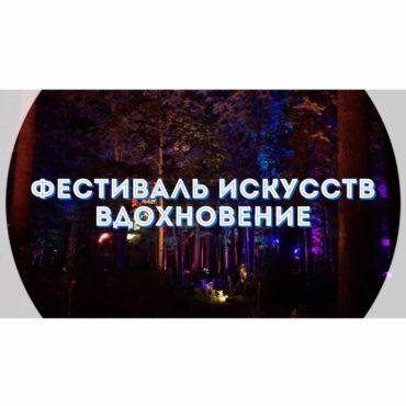 Nowuknow были здесь:  Фестиваль искусств Вдохновение