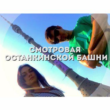 Nowuknow были здесь : телебашня Останкино
