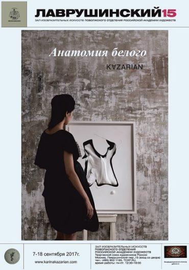 «Анатомия белого»: Выставка Карины Казарян