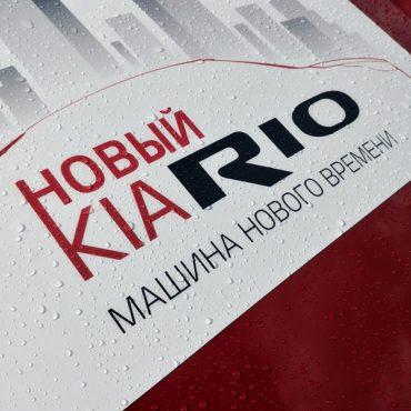 АвтоСпецЦентр презентовал новый KIA RIO в загородном парк-отеле «Орловский»