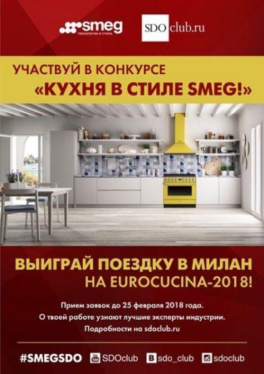 SMEG и SDOclub объявляют старт дизайнерского конкурса «Кухня в стиле SMEG»