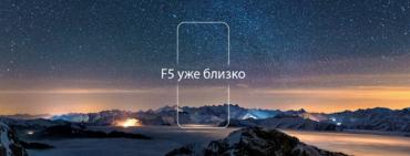 OPPO готовится к запуску на российский рынок последней модели F5 из серии Селфи Эксперт
