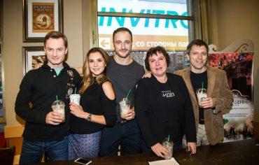 Сладкий октябрь с мюзиклом «Привидение» и новинкой от Starbucks