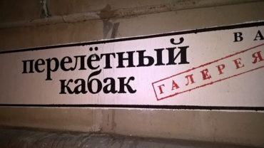 """Открытие бара и галереи """"Перелётный кабак"""""""