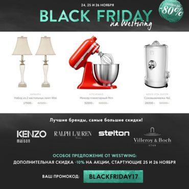 Black Friday на Westwing.ru