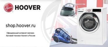 Candy Hoover Group открывает в России официальный интернет-магазин бытовой техники Hoover