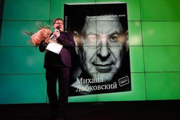 Итоги OZON.ru ONLINE AWARDS 2017: пользователи Рунета признали книгу Михаила Лабковского лучшей сразу в двух номинациях