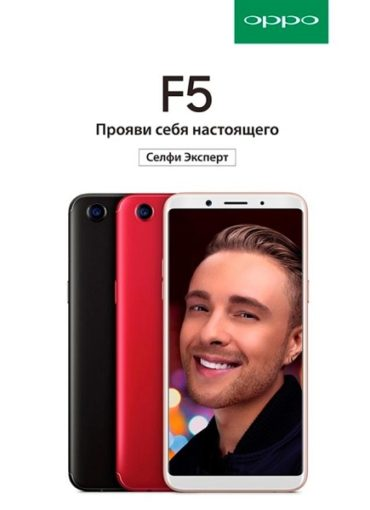OPPO выпустила на российский рынок модель F5 с революционной технологией SelfieTune