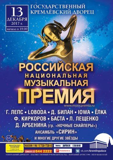 Российскую Национальную Музыкальную Премию вручат в Кремле под песни Лепса, Басты и группы IOWA