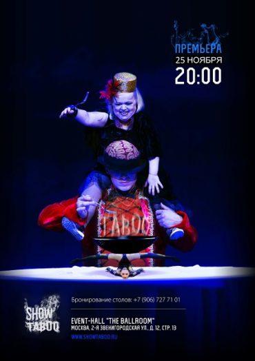 The Ball Room: ShowTABOO- финальная премьера сезона