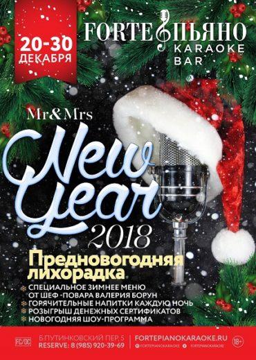 Караоке клуб FORTEПЬЯНО приглашает на праздники!
