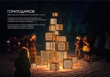 Объявлены победители конкурса «Дыхание Нового года»