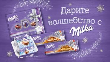 Дарите волшебство с Milka