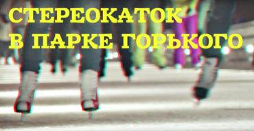 NowUknow были здесь: Стереокаток в Парке Горького