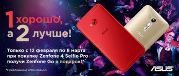 ASUS дарит смартфоны