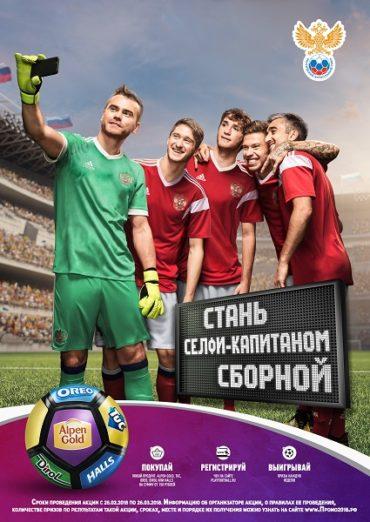 Впиши себя в историю сборной России по футболу